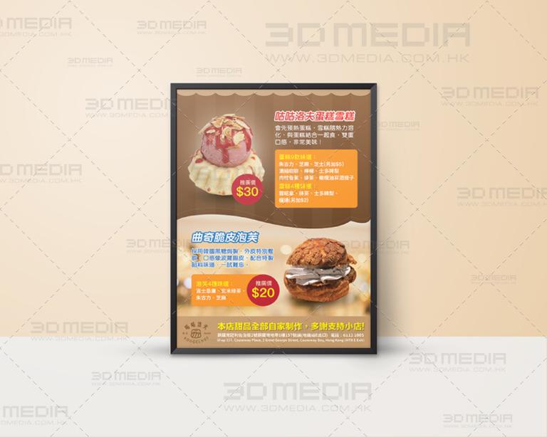 Dessert Company Foam Board Poster Design and Printing