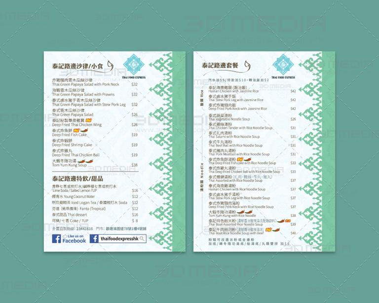 Food Menu Design and Printing