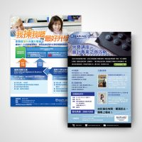 教育機構的雜誌廣告設計及傳單印刷 Educational Institution Advertising Design and Leaflet Printing