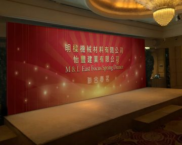 機械工程公司背幕設計及印刷 Backdrop Design and Printing