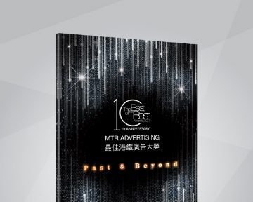 廣告公司的場刊設計及印刷 Advertising Company Brochures Design and Printing