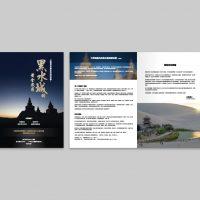 歷史講座的場刊設計及印刷 Lectures in History Brochures Design and Printing
