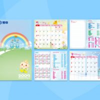 奶粉公司的日記本設計及印刷 Baby Milk Powder Company Diary Design and Printing