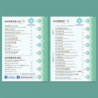 餐廳的外賣餐牌單張設計及印刷 Food Menu Design and Printing