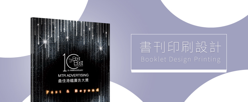 書刊印刷設計 Booklet Design Printing