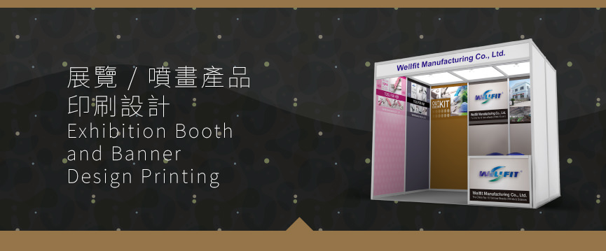 展覽 / 噴畫產品印刷設計 Exhibition Booth Inkjet Banner Design Printing