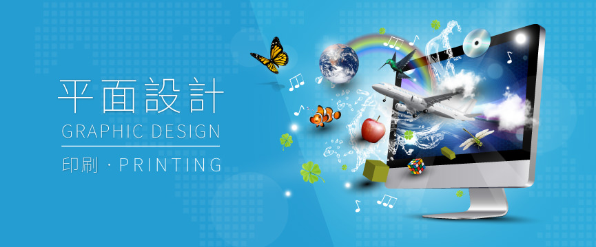 平面設計印刷 Graphic Design Printing