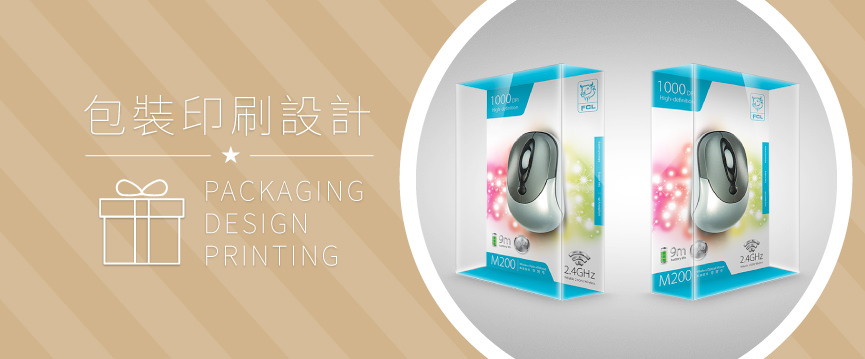 包裝設計印刷 Packaging Design Printing