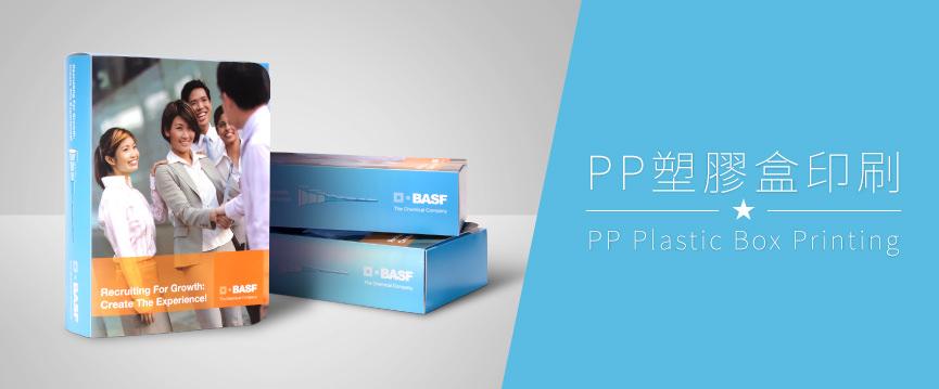PP塑膠盒印刷 PP Plastic Box Printing