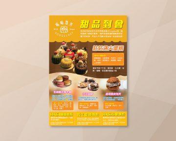 甜品制作公司的宣傳單張設計及印刷 Dessert Company Leaflet Design and Printing