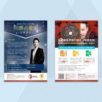 星相命理大師的宣傳單張設計及印刷 Astrology Leaflet Design and Printing
