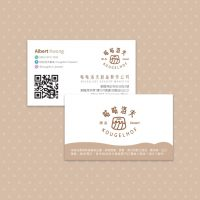 甜品制作公司的咭片設計及印刷 Dessert Company Business Card Design and Printing