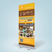 甜品制作公司的易拉架設計及製作 Dessert Company Roll Up Banner Design and Printing