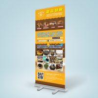 甜品制作公司的易拉架設計及製作 Dessert Company Roll Up Banner Design and Printing